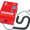 加油站加气站用JDB-2固定式静电接地报警器