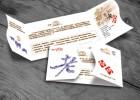 供应广州折页设计印刷