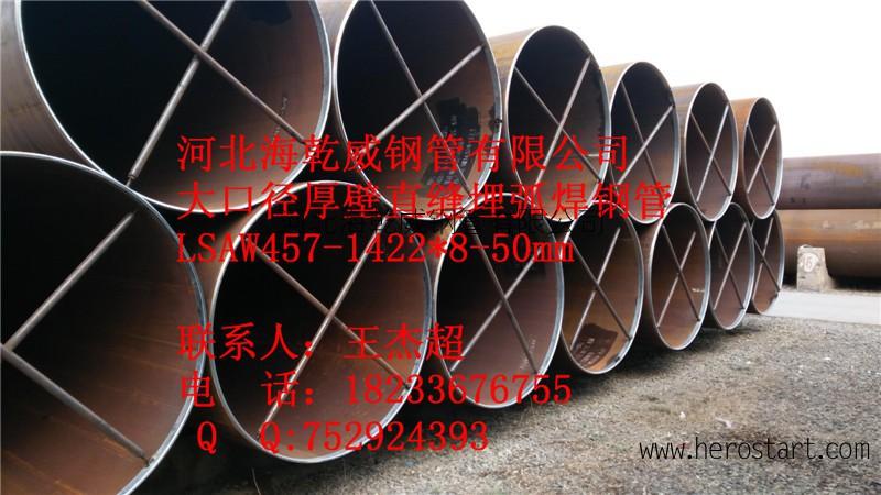 专业生产大口径厚壁直缝钢管 欢迎采购