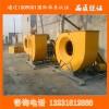 厂家直销防腐风机 玻璃钢离心风机 塑料防腐风机