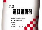 TD-10干粉型道钉锚固剂