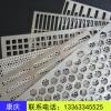 工厂直销不锈钢冲孔网|精密冲孔网|工业用冲孔网