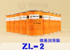 ZL-2锂基润滑脂 隆城-50℃~130℃