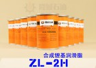ZL-2H合成锂基润滑脂 隆城-60℃~200℃