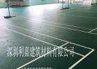 深圳利嘉羽毛球场地胶地板 pvc胶地板批发信誉保证