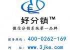 河南网中网微信分销系统|O2O微商城三级分销软件|微店分销