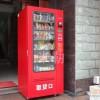 米勒工厂学校用自动售货机