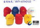 供应昆明广告帽丽江广告帽刺绣/印刷时尚LOGO,昆明广告帽厂