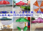 供应昆明太阳伞印字批发订做印logo|丽江太阳伞制作商