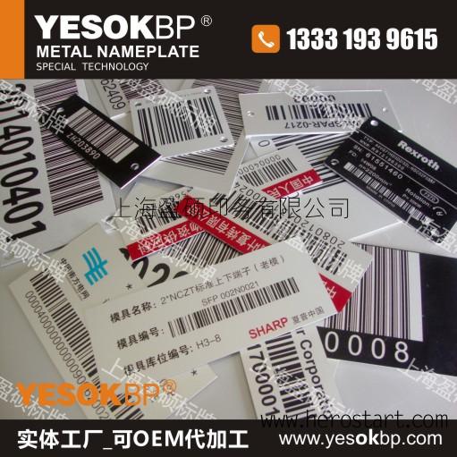 供应金属条形码|金属条码流水号|防伪金属条码|户外金属条码