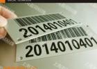 物联网金属条形码_托盘金属条形码_货架金属条码_金属二维码
