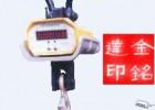 供应威海电子吊称精度高质量有保证