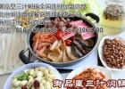 供应御品皇焖锅秘制酱料  三汁焖锅酱料的熬制