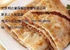 供应香河肉饼加盟总部 香河肉饼技术培训/做法