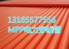 供应北京MPP电力管/MPP电力管厂家在哪?