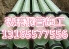 供应陕西/延安玻璃钢管厂家