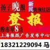 上海公告登报电话