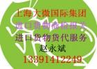 上海港活性碳进口清关报关商检需要的资料 报关流程 清关时间
