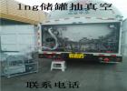 山西lng夹层抽真空检测设备厂家供应