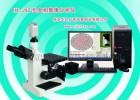 供应HX-JX2金相分析仪