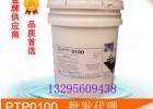 供应清力阻垢剂PTP-2000(浓缩4倍)山西总代理