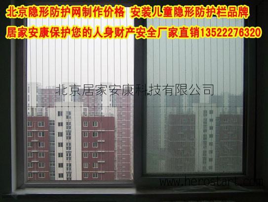 隐形防护网 北京隐形防护网安装