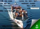 我司是从中国海运到马来西亚的国际物流公司