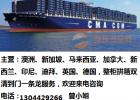 中国广州双清加派送到澳洲悉尼海运服务