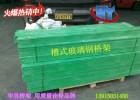 供应玻璃钢电缆桥架 槽式 梯式桥架报价低 质量优