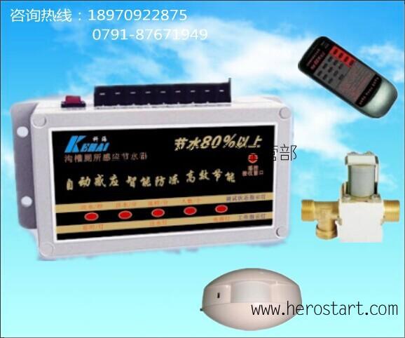 供应沟槽厕所感应式节水控制器