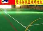 聚丙烯材料悬浮环保拼装地板 篮球场悬浮运动地板