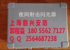 上海杏邦供应夜间射击闪光器 便携式部队夜间射击训练器材