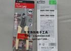 供应原装SP-23电子钳/三山牌SP-23