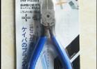供应马牌剪钳系列、日本马牌剪钳PL-725